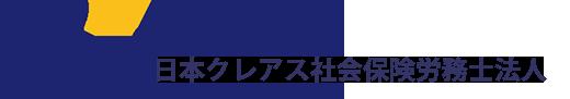 日本クレアス 社会保険労務士法人