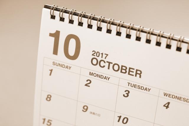 2017年10月:労務・税務スケジュール