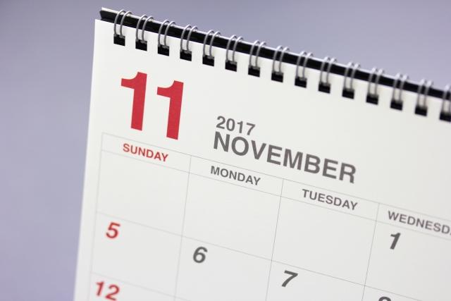 2017年11月:労務・税務スケジュール