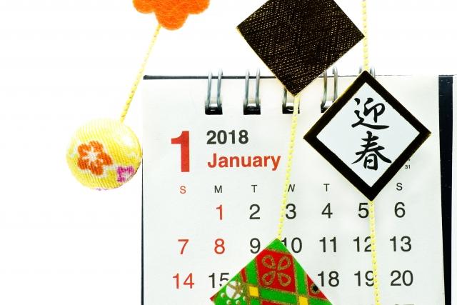 2018年1月:労務・税務スケジュール