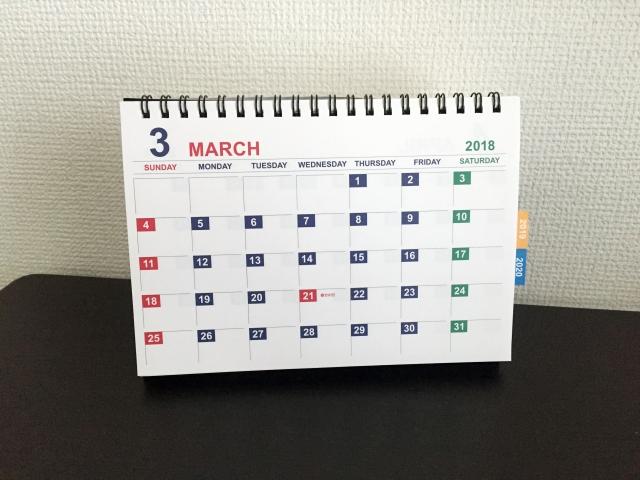 2018年3月:労務・税務スケジュール