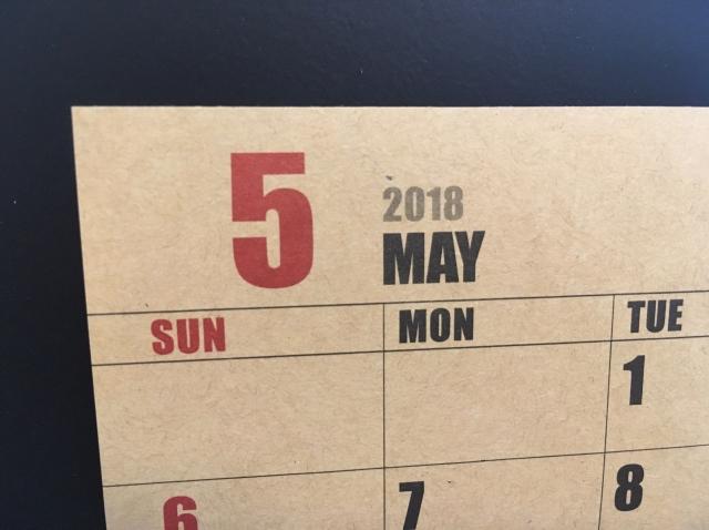2018年5月:労務・税務スケジュール