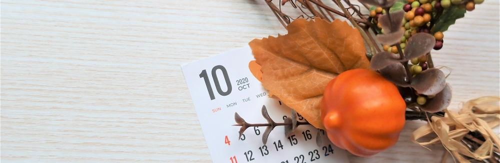2020年10月労務・税務スケジュール