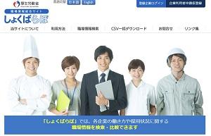 「しょくばらぼ」Webサイト