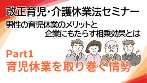 セミナー「改正育児・介護休業法セミナー」動画公開